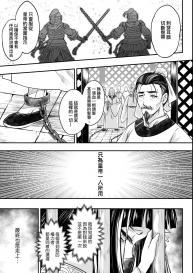 [Kokusei Roukun] Eiseiruten   永世流轉 [Chinese] [Digital] #128