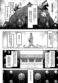 [Kokusei Roukun] Eiseiruten   永世流轉 [Chinese] [Digital] #129