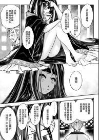 [Kokusei Roukun] Eiseiruten   永世流轉 [Chinese] [Digital] #136