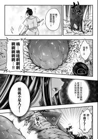 [Kokusei Roukun] Eiseiruten   永世流轉 [Chinese] [Digital] #144