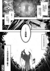 [Kokusei Roukun] Eiseiruten   永世流轉 [Chinese] [Digital] #145