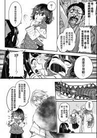 [Kokusei Roukun] Eiseiruten   永世流轉 [Chinese] [Digital] #153