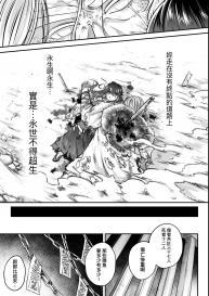 [Kokusei Roukun] Eiseiruten   永世流轉 [Chinese] [Digital] #174