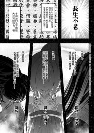 [Kokusei Roukun] Eiseiruten   永世流轉 [Chinese] [Digital] #176