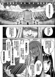 [Kokusei Roukun] Eiseiruten   永世流轉 [Chinese] [Digital] #185