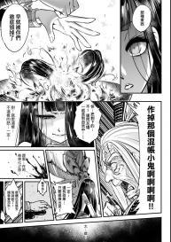 [Kokusei Roukun] Eiseiruten   永世流轉 [Chinese] [Digital] #192