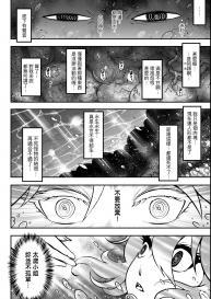 [Kokusei Roukun] Eiseiruten   永世流轉 [Chinese] [Digital] #193