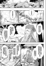 [Kokusei Roukun] Eiseiruten   永世流轉 [Chinese] [Digital] #202