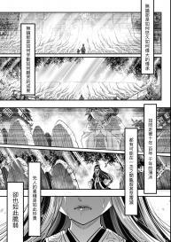 [Kokusei Roukun] Eiseiruten   永世流轉 [Chinese] [Digital] #204