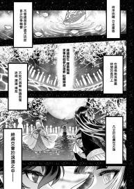 [Kokusei Roukun] Eiseiruten   永世流轉 [Chinese] [Digital] #206
