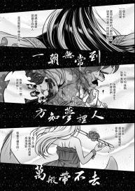 [Kokusei Roukun] Eiseiruten   永世流轉 [Chinese] [Digital] #207
