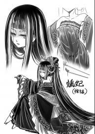 [Kokusei Roukun] Eiseiruten   永世流轉 [Chinese] [Digital] #209