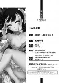 [Kokusei Roukun] Eiseiruten   永世流轉 [Chinese] [Digital] #213