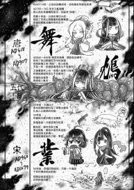 [Kokusei Roukun] Eiseiruten   永世流轉 [Chinese] [Digital] #215