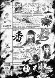 [Kokusei Roukun] Eiseiruten   永世流轉 [Chinese] [Digital] #216