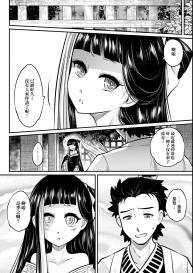 [Kokusei Roukun] Eiseiruten   永世流轉 [Chinese] [Digital] #23