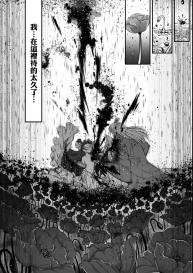 [Kokusei Roukun] Eiseiruten   永世流轉 [Chinese] [Digital] #47