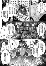 [Kokusei Roukun] Eiseiruten   永世流轉 [Chinese] [Digital] #49