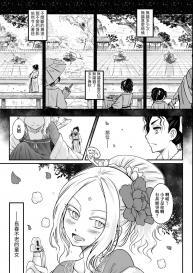 [Kokusei Roukun] Eiseiruten   永世流轉 [Chinese] [Digital] #58