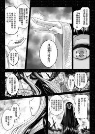 [Kokusei Roukun] Eiseiruten   永世流轉 [Chinese] [Digital] #80