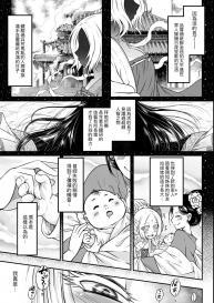 [Kokusei Roukun] Eiseiruten   永世流轉 [Chinese] [Digital] #86