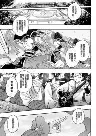 [Kokusei Roukun] Eiseiruten   永世流轉 [Chinese] [Digital] #94