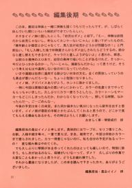 (C62) [Okiraku-tei (Neko no Suke)] Midare Karakuri | Chaotic Puppet (Inuyasha) [English] [EHCOVE] #24