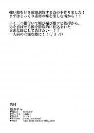 [A Gokuburi (Sian)] Mesu Gacha [English] #51
