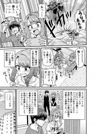 [Chimamire Yashiki (Gachonjirou)] Game Tomodachi no Onnanoko to Yaru Hanashi #2