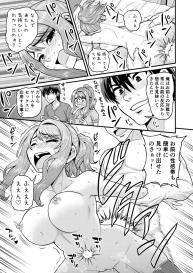 [Chimamire Yashiki (Gachonjirou)] Game Tomodachi no Onnanoko to Yaru Hanashi #32