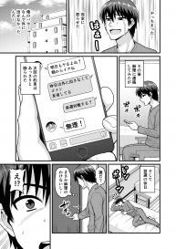 [Chimamire Yashiki (Gachonjirou)] Game Tomodachi no Onnanoko to Yaru Hanashi #38