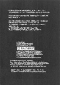 (Shuuki Reitaisai 7) [Haitokukan] Touhou Jikan 17 Ensou Kaijou de Okazu to Natta Tsukumo Benben (Touhou Project) #17