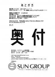 [Batten Kariba (Ankoku Emu Shougun)] Hibiki-chan Saimin Benki (Dumbbell Nan Kilo Moteru?) [Digital] #18