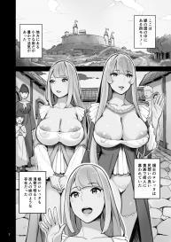 Shinryaku no Wild Ecchi Teikoku!! -Inran Dasshutsu Hen #37