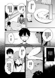 Onechan ga Ecchi na Koto Bakka Surukara… [Chinese] [大小姐汉化] #30