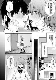 Onechan ga Ecchi na Koto Bakka Surukara… [Chinese] [大小姐汉化] #4