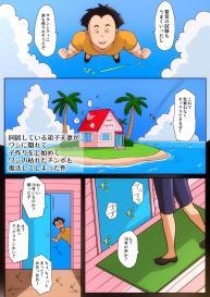 [Bkyu] Doukyo shiteru Deshi Fusai ga Washi ni Kakurete Kozukuri o Shihajimete (Dragon Ball Z) #8