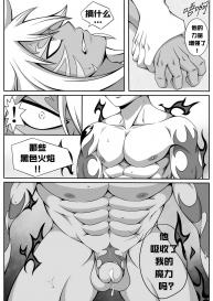 [Crab] Black Fire – Fairy Tail dj   黑色火焰-妖精的尾巴同人志 [Chinese] [桃紫] #19