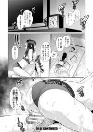 [Gonza] Boku dake no inbo-tachi [Digital] #127