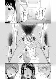 [Gonza] Boku dake no inbo-tachi [Digital] #199