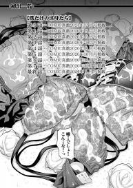 [Gonza] Boku dake no inbo-tachi [Digital] #206