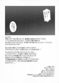 IRON GRIMOIRE (SAKULA) NIGHTMARE SPELL (Neon Genesis Evangelion) [Gandeloft] #26