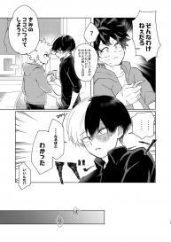 LUMO (Ritsu) Marubatsu Latex (Boku no Hero Academia) [Digital] #17