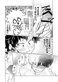 LUMO (Ritsu) Marubatsu Latex (Boku no Hero Academia) [Digital] #20