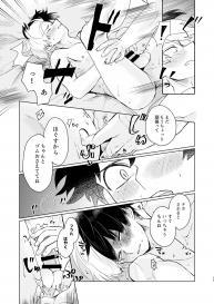 LUMO (Ritsu) Marubatsu Latex (Boku no Hero Academia) [Digital] #21