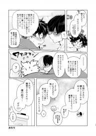 LUMO (Ritsu) Marubatsu Latex (Boku no Hero Academia) [Digital] #27