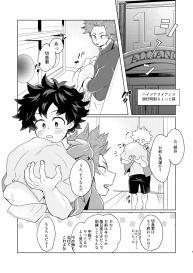 LUMO (Ritsu) Marubatsu Latex (Boku no Hero Academia) [Digital] #3