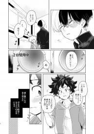 LUMO (Ritsu) Marubatsu Latex (Boku no Hero Academia) [Digital] #6