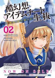 [Anthology] Bessatsu Comic Unreal Bishoujo ni Gitai suru Igyou-tachi Vol. 1 [Digital] #107