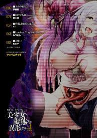 [Anthology] Bessatsu Comic Unreal Bishoujo ni Gitai suru Igyou-tachi Vol. 1 [Digital] #4